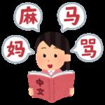 中国語の勉強を再開!台湾滞在で不便を感じた事で学習意欲が復活!